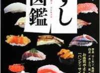 この画像は、サイトの記事「爆笑無料! 千鳥 漫才 寿司! ギャグ炸裂 お笑い動画 YouTubeまとめ!」のイメージ写真画像として利用しています。