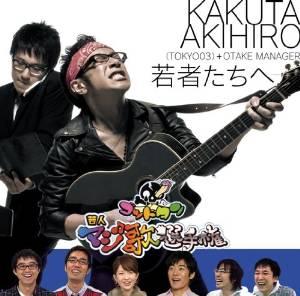 この画像は、サイトの記事「爆笑無料! 東京03 角田 マジ歌! ギャグ炸裂 お笑い動画 YouTubeまとめ!」のイメージ写真画像として利用しています。