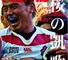 この画像は、サイトの記事「爆笑無料! 中川家 ラグビー! ギャグ炸裂 お笑い動画 YouTubeまとめ!」のイメージ写真画像として利用しています。