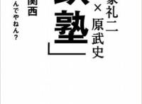 この画像は、サイトの記事「爆笑無料! 中川家 電車! ギャグ炸裂 お笑い動画 YouTubeまとめ!」のイメージ写真画像として利用しています。