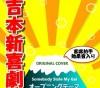 爆笑無料! 吉本新喜劇 テーマ! ギャグ炸裂 お笑い動画 YouTubeまとめ!