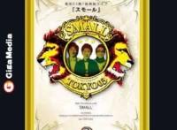 この画像は、サイトの記事「爆笑無料! 東京03 キングオブコント! ギャグ炸裂 お笑い動画 YouTubeまとめ!」のイメージ写真画像として利用しています。