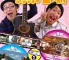 爆笑無料! 東京03 旅行! ギャグ炸裂 お笑い動画 YouTubeまとめ!