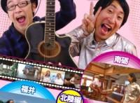 この画像は、サイトの記事「爆笑無料! 東京03 旅行! ギャグ炸裂 お笑い動画 YouTubeまとめ!」のイメージ写真画像として利用しています。