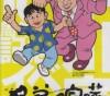 この画像は、サイトの記事「爆笑無料! 中川家 ものまね! ギャグ炸裂 お笑い動画 YouTubeまとめ!」のイメージ写真画像として利用しています。