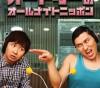 お笑い専門 オールナイトニッポン 公式 YouTube 最新動画 新着映像 歴代人気映像 ご紹介!