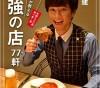 お笑い専門 ワタナベお笑い公式チャンネル 公式 YouTube 最新動画 新着映像 歴代人気映像 ご紹介!