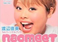 この画像は、サイトの記事「渡辺直美 初ソロPVデビュー コーヒーサンバ 爆笑無料 ギャグ炸裂 お笑い動画 YouTubeまとめ!!」のイメージ写真画像として利用しています。