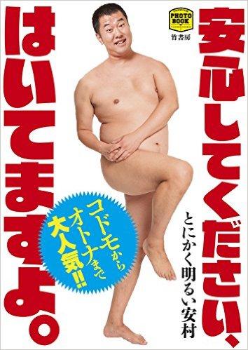 この画像は、サイトの記事「お笑い専門 とにかく明るい安村 公式 YouTube 最新動画 新着映像 歴代人気映像 ご紹介!」のイメージ写真画像として利用しています。