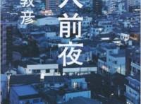 この画像は、サイトの記事「オリエンタルラジオ 武勇伝 2015 おすすめ YouTube視聴無料動画 まとめてご紹介!」のイメージ写真画像として利用しています。
