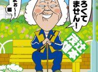 この画像は、サイトの記事「岡田直子 ネタ おすすめ YouTube視聴無料動画 まとめてご紹介!」のイメージ写真画像として利用しています。
