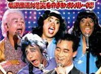 この画像は、サイトの記事「コロッケ ものまね 美川憲一 おすすめ YouTube視聴無料動画 まとめてご紹介!」のイメージ写真画像として利用しています。