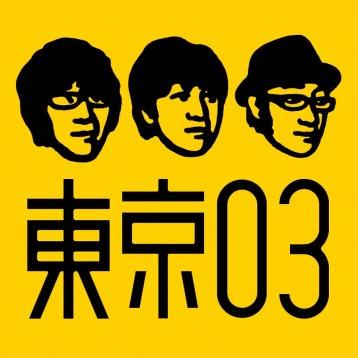 このイメージ画像は、このサイト記事「東京03 公式 おすすめYouTube&人気動画ランキング」のアイキャッチ画像として利用しています。
